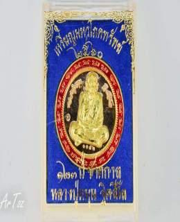 เหรียญหลวงปู่หมุน ๑o๙๒